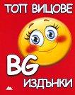 Топ вицове - BG издънки - книга