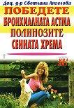 Победете бронхиалната астма, полинозите, сенната хрема - Доц. д-р Светлана Ангелова -