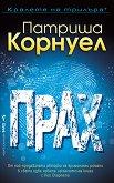 Прах - Патриша Корнуел  - книга
