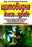 Щитовидна жлеза и здраве - Доц. д-р Светлана Ангелова - книга