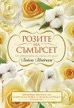 Розите на Съмърсет - Лийла Мийчам -