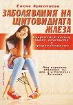 Заболявания на щитовидната жлеза - Елена Артемиева - книга