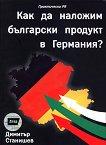 Как да наложим български продукт в Германия? - Димитър Станишев -