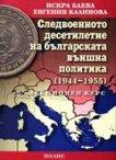 Следвоенното десетилетие на българската външна политика (1944 - 1955) - Лекционен курс - Искра Баева, Евгения Калинова -