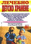 Лечебно детско хранене - Йорданка Узунова - книга