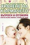 Хранене на кърмачето - Проф. д-р Никола Мумджиев - книга