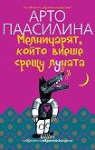 Мелничарят, който виеше срещу Луната - Арто Паасилина -