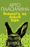Годината на дивия заек - Арто Паасилина -