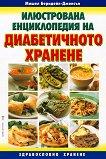 Илюстрована енциклопедия на диабетичното хранене - Мишел Беридейл-Джонсън -