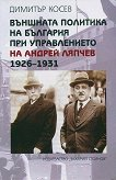 Външната политика на България при управлението на Андрей Ляпчев 1926-1931 - Димитър Косев -