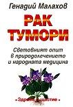 Рак и тумори - Генадий Малахов -
