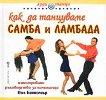 Как да танцуваме самба и ламбада - Пол Бомотър -