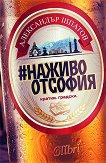 НаЖивоОтСофия - Александър Шпатов -