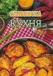 Славянска кухня -