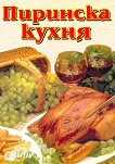 Пиринска кухня - Жени Малчева -