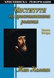 Институти на християнската религия - книга 2 - Жан Калвин -