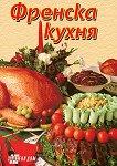 Френска кухня - Елена Поптодорова -