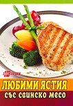 Любими ястия със свинско месо - Емилия Поптодорова -