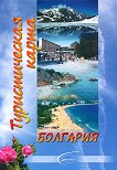 България - Туристическа карта -