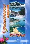 България - карта