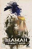 Шаман - Робърт Шей - книга