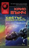 Звезден риск - книга 2: Светът на мошениците - Крис Бънч -