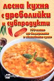 Лесна кухня с дреболийки и субпродукти - Емилия Поптодорова -