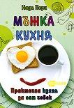 Мъжка кухня - Надя Пери - книга