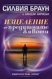 Изцеление от предишните животи - Силвия Браун, Линдзи Харисън - книга