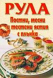 Рула: постни, месни и тестени ястия с плънка - Емилия Поптодорова -