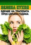 Зелена кухня - Радка Ганева -