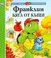 Франклин бяга от къщи - Полет Буржоа, Бренда Кларк - книга