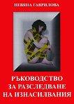 Ръководство за разследване на изнасилвания - Невяна Гаврилова - книга