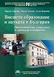 Висшето образование и науката в България - Ирена Зарева, Матю Матев, Алла Кирова -