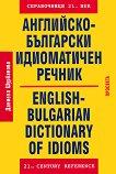 Английско-български идиоматичен речник - Даниела Шурбанова - помагало