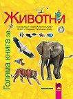 Голяма книга за животните - Марина Манси -