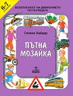 Пътна мозайка - 6 - 7 години - детска книга