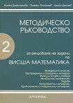 Методическо ръководство за решаване на задачи по висша математика - част 2 -