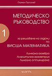 Методическо ръководство за решаване на задачи по висша математика - част 1 - Пламен Паскалев -