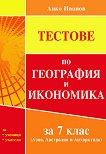 Тестове по география и икономика за 7. клас - Азия, Австралия, Антарктида - Анко Иванов -
