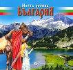 Моята родина България - от 1., 2., 3. и 4. клас - детска книга