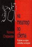 На театър по света - Калина Стефанова -