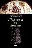 Шифърът на кръста - Никол Данева - книга