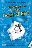 Историите на Дерек - книга 1: Животът ми като таен агент - Дженет Тажиян -