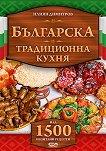 Българска традиционна кухня - Илиян Димитров - книга