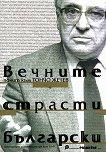 Вечните страсти български - почит към Тончо Жечев -