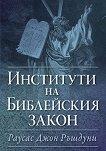 Институти на Библейския закон - Раусас Дж. Ръшдуни -