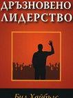 Дръзновено лидерство - Бил Хайбълс -