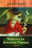 Чудесата на архангел Гавраил - книга