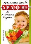 Хранене до 3 - годишна възраст - книга